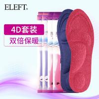 ELEFT 4D按摩鞋垫男女透气清新吸汗保暖鞋垫透气防滑加厚组合套装
