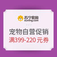苏宁易购 双12 宠物自营大促销