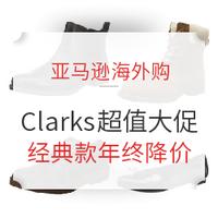 亚马逊海外购 Clarks 超值年终大促