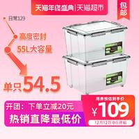 清野の木硅胶密封塑料收纳箱特大号55L*2个装透明抗压储物箱