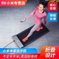 小米(MI)米家走步机 免安装可折叠家用静音款非平板跑步机