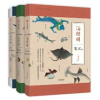 《海错图笔记套装》全3册