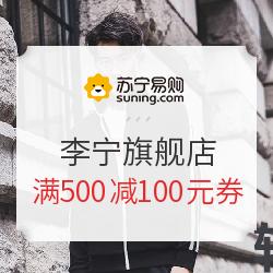 苏宁易购 李宁官方旗舰店 大聚惠