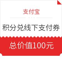 支付宝 铂金会员/砖石会员29900兑换100支付券