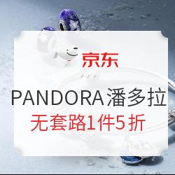 京东 PANDORA 潘多拉 最后4小时