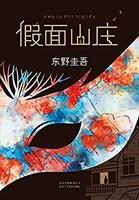 東野圭吾:假面山莊(親情,友情,愛情,這才是人生的順序?)kindle電子書