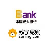 光大银行 X 苏宁易购 联名卡5折