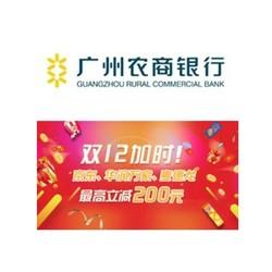 广州农商银行 X 京东 / 华润万家 / 麦德龙 双12加时优惠