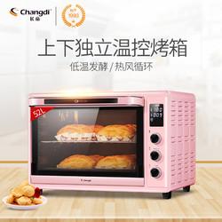 长帝 电烤箱CRDF52WBL 52L 上下管独立控温 低温发酵 旋转烧烤
