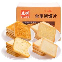 兆辉 烤馍片 香辣味孜然味 1000g