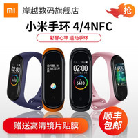 13日6点:小米(MI) 小米手环4 NFC版可选 智能运动男腕带防水手表女计步器 小米手环4 标配