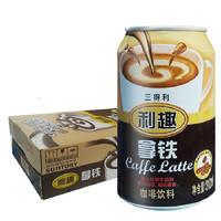 三得利(Suntory)利趣拿铁310ml*24瓶/整箱 咖啡饮料 香醇 浓滑