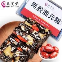 凤芙堂阿胶糕即食 红枣枸杞型阿胶固元膏500g/盒装