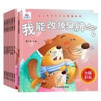 《早教启蒙书本儿童绘本图书》8册