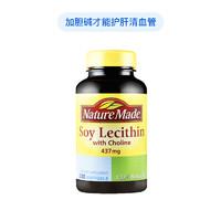 NatureMade 天维美 天然非转基因大豆卵磷脂 胆碱胶囊  220粒/瓶 *4件