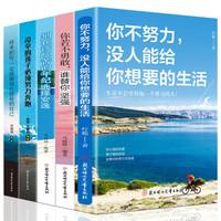 《青春励志书籍》全套5册