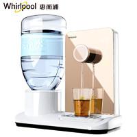 惠而浦饮水机WK-AP03Q-2金 台式速热家用办公室智能茶吧机直饮机 智能温控 6秒速热即热饮水