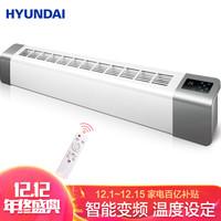 韩国现代(HYUNDAI)取暖器/电暖器/电暖气智能遥控变频对流快热电暖炉家用踢脚线BL-T1-D-225白色 *2件
