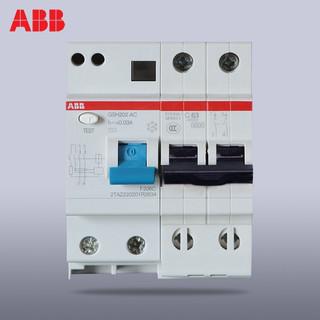 ABB触电保护器空气空开开关双极双线2P63A漏电保护器GSH202-C63