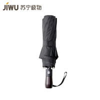 苏宁极物 超大自动折叠三折雨伞