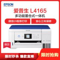 爱普生 L4165  喷墨打印机