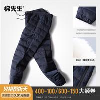 棉先生羽绒裤男 冬季男士90白鸭绒束脚保暖羽绒裤外穿休闲裤子厚
