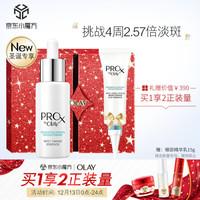 玉兰油ProX亮洁皙颜圣诞限量礼盒装祛斑小白瓶精华液40ml+Prox眼霜15g护肤2件套