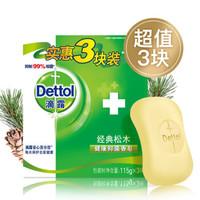 Dettol 滴露 健康抑菌香皂 经典松木 115克*3块 *2件