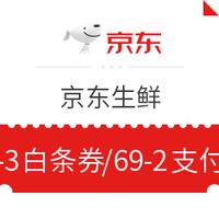 京东生鲜 69-3白条券/69-2支付券