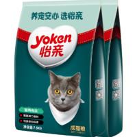 新88VIP : Yoken 怡亲 宠物成猫粮 7.5kg*2包 *2件