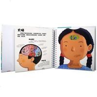 立体绘本-我们的身体(3-6岁)学前儿童生理启蒙必备