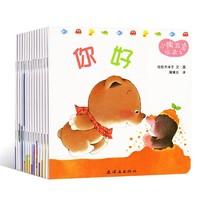 《小熊宝宝绘本》15册 *2件