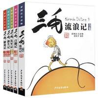 《三毛漫画典藏版》5册