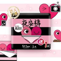 kotex 高洁丝 夜安裤 夜用裤型卫生巾 L 6片装+2片