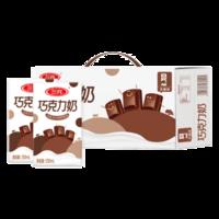 三元 巧克力奶 250ml*24盒/箱 *3件