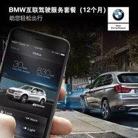 BMW 宝马 互联驾驶服务套餐(12个月)