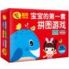 河北美术出版社 0-3岁《聪明宝宝的第一套拼图游戏》(精品礼盒装 内含48张拼图)