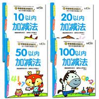 《10/20/50/100以内加减法》家庭作业 大开本4册