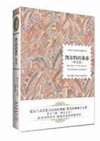 《凯尔特的薄暮》(诺奖作品)  Kindle电子书