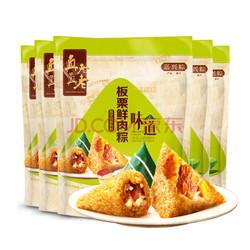 真真老老粽子 嘉兴特产板栗肉粽  130g*5只 方便速食 家庭早餐粽子 浙江老字号 板栗肉粽
