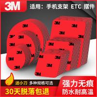 3M 双面胶 小圆形贴片 30mm*0.8mm 5片