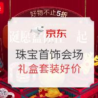 京东 圣诞季 珠宝首饰会场