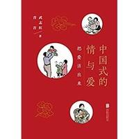 《中国式的情与爱》(武志红/青音 著) Kindle电子书
