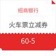 移动端:招商银行 支付宝领取火车票优惠券 5元