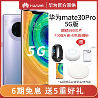 HUAWEI 华为  mate30pro 5G版 手机 星河银 全网通(8GB+256GB)