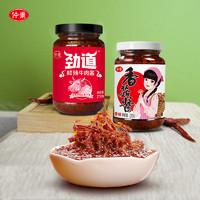 仲景 香菇酱210g +鲜辣牛肉酱 210g 送蓝莓酱12g*2袋