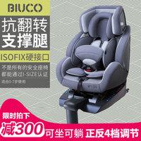 儿童安全座椅汽车 可躺可坐便携式坐椅0-7岁isofix接口正反安装 优雅灰