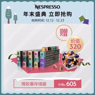 Nespresso 胶囊咖啡 环球臻享咖啡胶囊套装 瑞士原装进口 意式浓缩 官方旗舰店 150颗