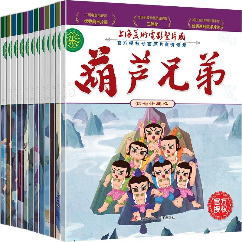《葫芦兄弟》注音故事书 全12册