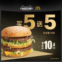 麦当劳 巨无霸 买五送五 10次券